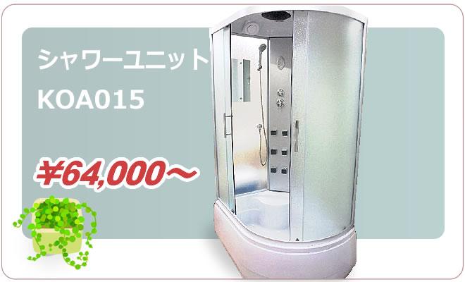 シャワーユニット KOA015 \64,000