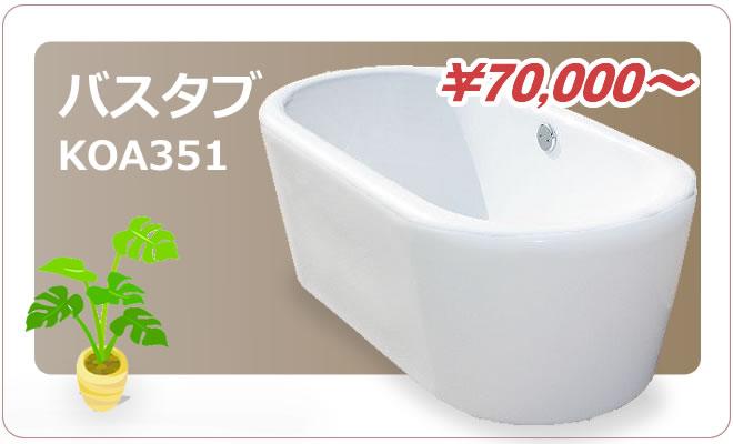 バスタブ・浴槽 KOA351 \70,000〜