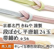 帯締め 京都 きねや 春色 段ぼかし 平唐組24玉
