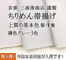 三浦清商店 ちりめん帯揚 上質の基本色 第4集 極薄グレー3色