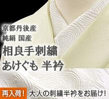 半衿 蘇州刺繍