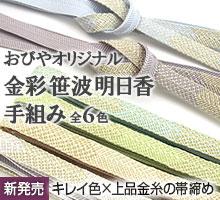 帯締め 金彩笹波