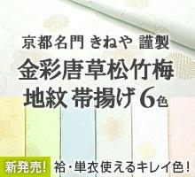 帯揚げ 京都きねや 謹製 金彩唐草松竹梅 地紋