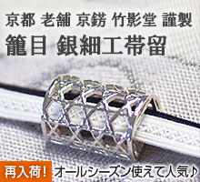 京錺 竹影堂 銀細工帯留め 籠目