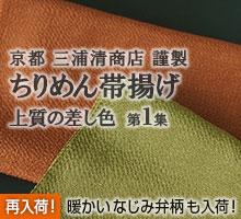 三浦清商店 ちりめん帯揚 上質の差し色 第1集 オレンジ系 黄緑系 正絹