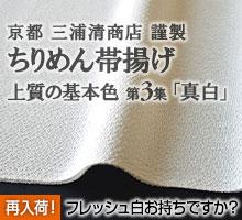 三浦清商店 ちりめん帯揚 上質の基本色 第3集 真白