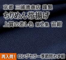 三浦清商店 ちりめん帯揚 上質の差し色 第2集 宙紺