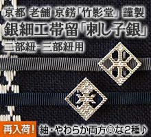京錺 竹影堂 銀細工帯留め 刺し子銀