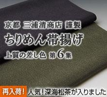 三浦清商店 ちりめん帯揚 上質の差し色 第6集 青紫系 緑系 正絹