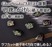 Glass Studio ARGO ���� ����Τ����� ��α�� ����ɳ��