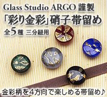 Glass Studio ARGO ���� �̤��� ��α�� ��5�� ����ɳ��