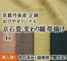 帯揚げ 京石畳 変わり織