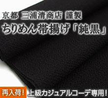 三浦清商店 ちりめん帯揚 上質の差し色 純黒