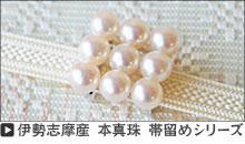 真珠 伊勢志摩産 シャンパンゴールド 本真珠 帯留 三部紐用