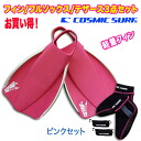 Bodyboarding fin (solid color) and full socks and three points of テザース set pink / bodyboarding fin flipper ソックスフルフィンソックスフィンテザース