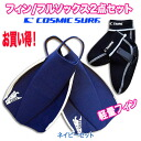 Bodyboard fin (solid colors) and for Sox two-point set Navy / Bodyboarding fins feet fin fins socks ★
