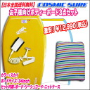 Junior kids children-friendly set Boogie boarding (34 inch 86 cm) / yellow / Boogie Board set Board-ニットケース leashes for kids