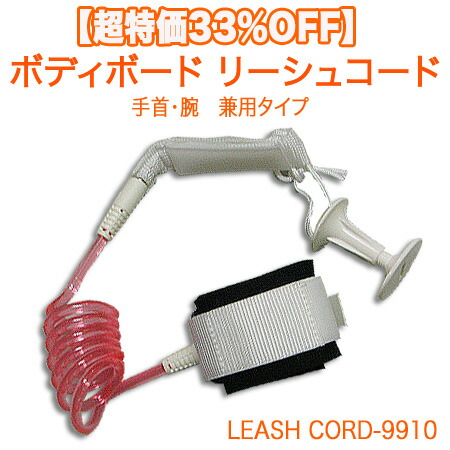 LESHCORD8910