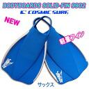 ボディボードフィン ソリッドフィン / Bodyboarding fins foot fins bodyboard toy