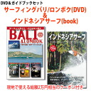 サーフィングバリ & Lombok (DVD) & Indonesia surf (book)