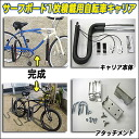 Bicycle surfboard carrier/board carrying a surfboard carrier rack set surf carry bicycles, for
