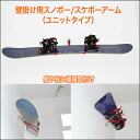 Board スノボースケボー arm for wall-mounted unit type snowboard rack stand carry carrier rack