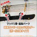 Prop your additional parts and add ワンピースロッド holder ( Paul type 2 ) fishing rod fishing rod rack stand carry career