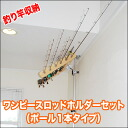 Then you set ワンピースロッド holder set ( Paul type 1 ) fishing rods fishing rod rack stand carry carrier