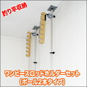 Then you set ワンピースロッド holder set ( Paul type 2 ) fishing rods fishing rod rack stand carry carrier