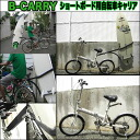 B-CARRY ( ビーキャリー ) surfboard bike eeeeeek / surfboard carrier rack surfing surfboard carrier
