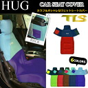 HUG hug sheet cover CAR SEAT COVER | Waterproof car seat | Front seats