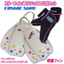 Bodyboarding fin (two points of star fin )& full socks set white)