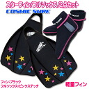 Bodyboarding fin (two points of star fin )& full socks set black)