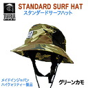 Standard surf hat green duck surfing hat 59cm hat Malin hat surf hat made in Japan