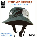 Standard surf hat black surfing hat 59cm hat Malin hat surf hat made in Japan
