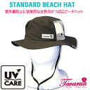 Hat water wet OK to be usable in the sea for lady's standard beach hat brown women, a swimming pool