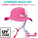 Hat water wet OK to be usable in the sea for lady's standard beach hat pink women, a swimming pool