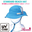The 57cm sea which protects the skin from beach hat sunburn ultraviolet rays for lady's standard beach hat sax women, swimming pool hat
