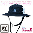 The hat which is usable in lady's standard surf hat wide type black surfing hat Sea, swimming pool
