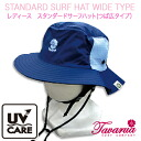 The hat which is usable in lady's standard surf hat wide type navy surfing hat Sea, swimming pool