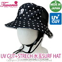 The hat which is usable in the hat sea and swimming pool for lady's UV cut stretch waterdrop surf hat surfing