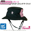 Lady's UV cut + stretch surf hat value item