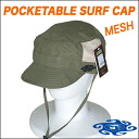 The ポケッタブルサーフキャップ mesh khaki cap sunburn prevention ultraviolet rays prevention 59cm sea, product for swimming pool hat compact storing trips