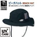 Beach hat into a black brimmed スタンダードビーチ Hat Sun protection UV protection