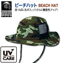 Prevention of standard beach hat sunburn prevention ultraviolet rays with beach hat camouflage green saliva core