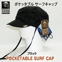 The ポケッタブルサーフキャップブラックキャップ sunburn prevention ultraviolet rays prevention 59cm sea, product for swimming pool hat compact storing trips