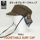 The ポケッタブルサーフキャップブラウンキャップ sunburn prevention ultraviolet rays prevention 59cm sea, product for swimming pool hat compact storing trips