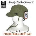 The ポケッタブルサーフキャップカーキキャップ sunburn prevention ultraviolet rays prevention 59cm sea, product for swimming pool hat compact storing trips