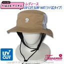 Lady's UV cut surf hat wide type value item