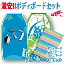 Main body of bodyboarding set board leash cord knit case for bodyboarding set / MERRY flower pattern blue-green / women